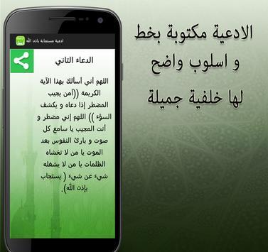 ادعية مستجابه بدون انترنت apk screenshot