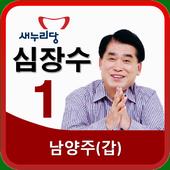 남양주갑 새누리당 심장수 icon