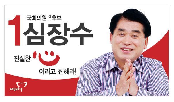 남양주갑 새누리당 심장수 poster