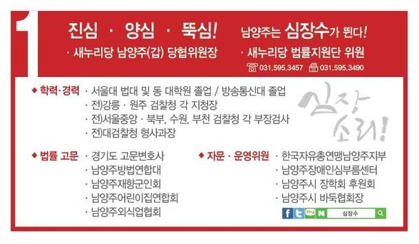 남양주갑 새누리당 심장수 apk screenshot