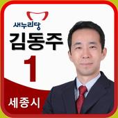 국회의원 예비후보 김동주 icon