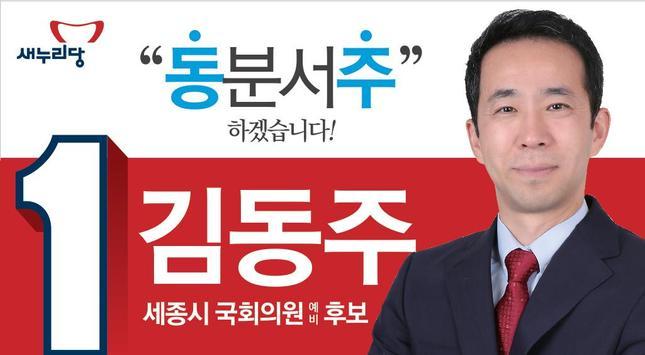 국회의원 예비후보 김동주 poster