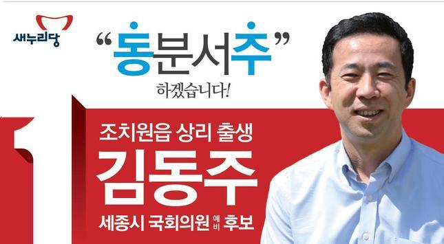 국회의원 예비후보 김동주 apk screenshot