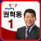 권혁동 예비후보 icon