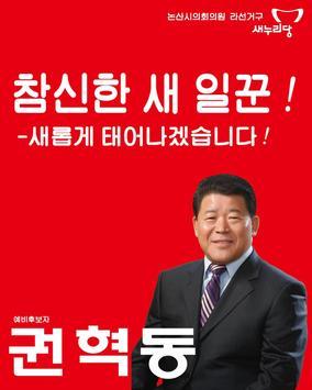 권혁동 예비후보 poster