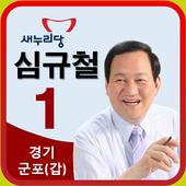 국회의원 후보자 심규철 icon