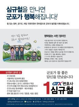 국회의원 후보자 심규철 apk screenshot