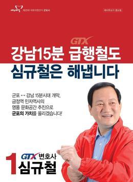 국회의원 후보자 심규철 poster