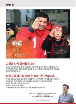 국회의원 후보자 문대성 apk screenshot