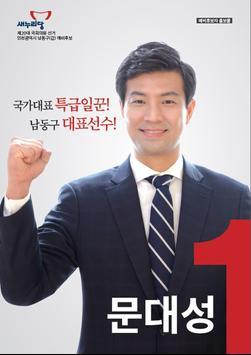국회의원 후보자 문대성 poster