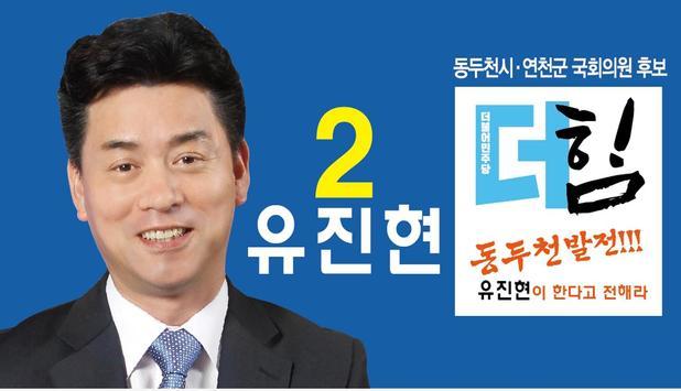 국회의원 후보자 유진현 poster