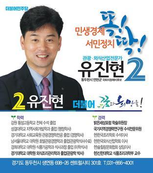 국회의원 후보자 유진현 apk screenshot