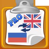 Dictionary English Russian Pro icon