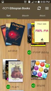 Berhan Books - የመፅሐፍት ስብስብ poster