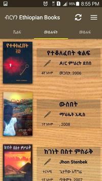 Berhan Books - የመፅሐፍት ስብስብ apk screenshot