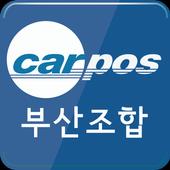카포스 부산조합 icon
