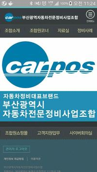 카포스 부산조합 poster