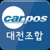 카포스 대전조합 icon