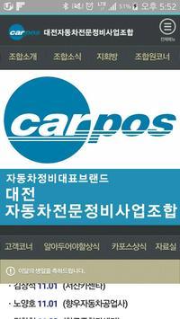 카포스 대전조합 apk screenshot