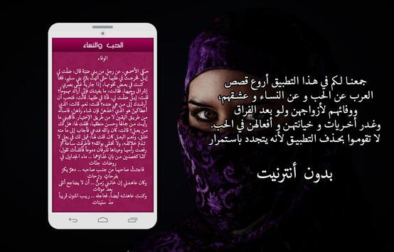 قصص النساء بدون انترنت apk screenshot