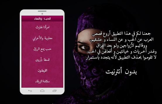 قصص النساء بدون انترنت poster