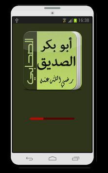 حياة الصحابي أبو بكر الصديق poster