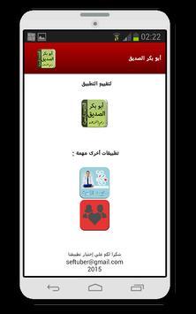 حياة الصحابي أبو بكر الصديق apk screenshot