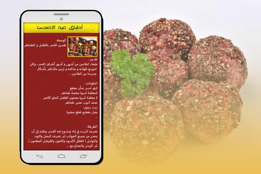 مطبخ المنزل - وصفات عيد الأضحى apk screenshot