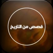 قصص من التاريخ العربي icon