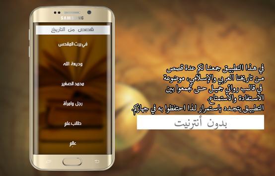 قصص من التاريخ العربي poster