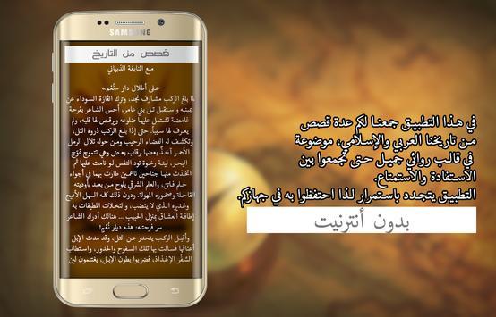 قصص من التاريخ العربي apk screenshot