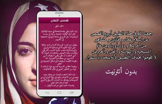قصص عظماء دخلوا الإسلام apk screenshot