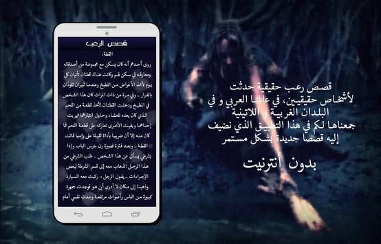 قصص الرعب الحقيقية بدون أنترنت apk screenshot