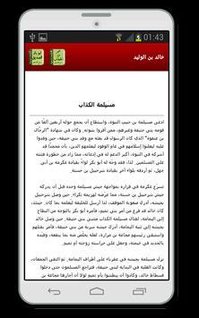 سيرة خالد بن الوليد apk screenshot