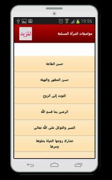 مواصفات المرأة المسلمة apk screenshot