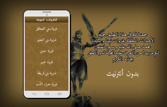 غزوات في عهد رسول الله apk screenshot