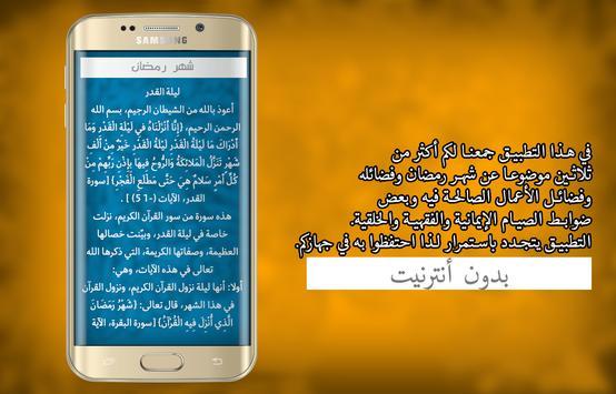 مدرسة رمضان الشاملة apk screenshot