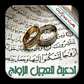 أدعية تعجيل الزواج - بالصوت icon