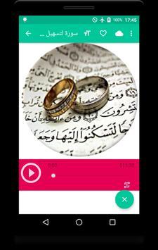 أدعية تعجيل الزواج - بالصوت apk screenshot