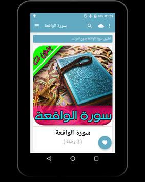 سورة الواقعة (لجلب الرزق) apk screenshot