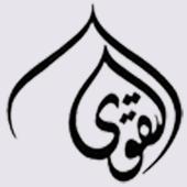 Islamic Taqwa icon