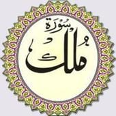 Islamic Surah Al Mulk icon