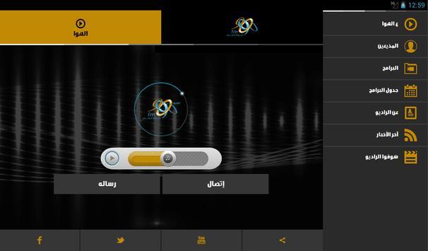 الراديو ٩٠٩٠ apk screenshot