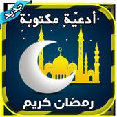 أدعية وأذكار رمضانية بدون نت icon