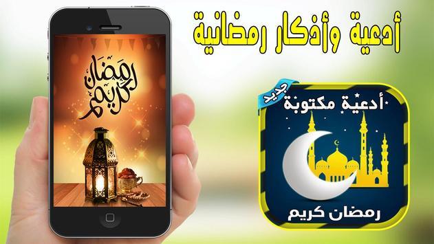أدعية وأذكار رمضانية بدون نت poster