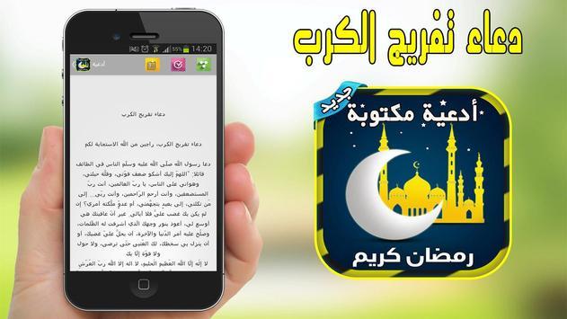 أدعية وأذكار رمضانية بدون نت apk screenshot