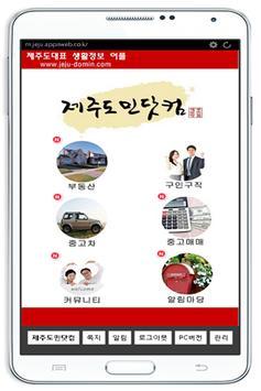 제주도민닷컴 poster