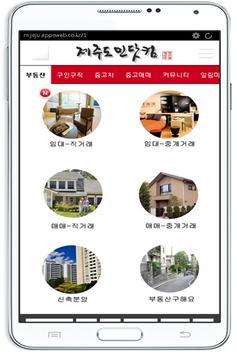 제주도민닷컴 apk screenshot