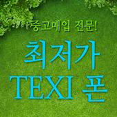 최저가TAXI폰 icon