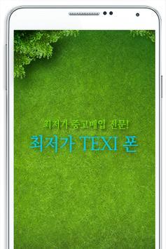 최저가TAXI폰 poster